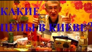 Какие Цены в Магазине в Киеве? Экономим Однако, Украина 15.03.2015