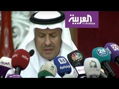وزير الطاقة السعودي: #أرامكو ستفي بكامل التزاماتها  - نشر قبل 55 دقيقة