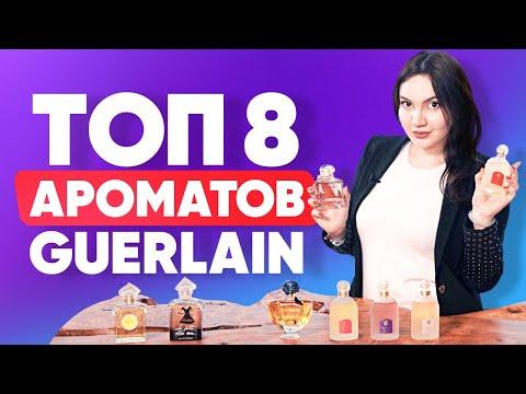 Топ 8 ароматов Guerlain | Люксовые ароматы