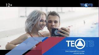 Презентация клипа группы На-На / ТЕО-ТВ 2019 12+