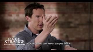 «Доктор Стрэндж» — технология IMAX в СИНЕМА ПАРК