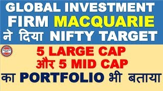 Investment firm Macquarie gave Nifty target & portfolio stocks picks   Fantastic Nifty