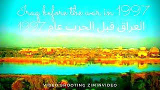 Страна Ирак до войны 1997 год Iraq before the war in 1997 an exclusive video العراق قبل الحرب 1997