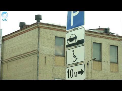 Стоянка запрещена! Какой штраф грозит тому, кто поставил машину на парковку для инвалидов?