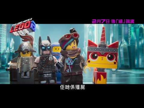 LEGO英雄傳2 (2D 英語版) (The Lego Movie 2)電影預告