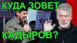 Что нельзя русским то можно чеченцам! Артемий Троицкий