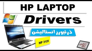 HP Laptop Drivers Downloads and Installation