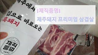 [제직증명] 제주돼지 프리미엄 삼겹살. 네이버쇼핑 1위…