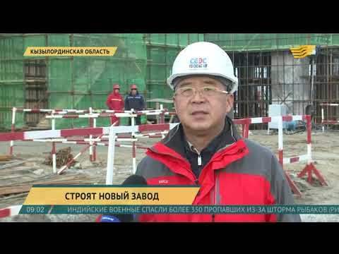 Завод по выпуску тампонажного цемента строят в Кызылординской области