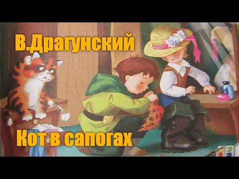 Драгунский кот в сапогах мультфильм