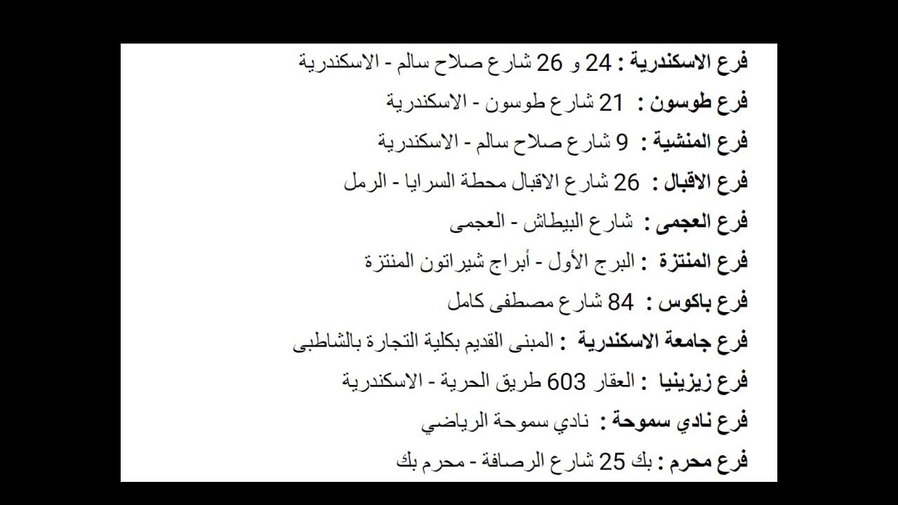 فروع البنك الاهلى الاسكندرية Youtube