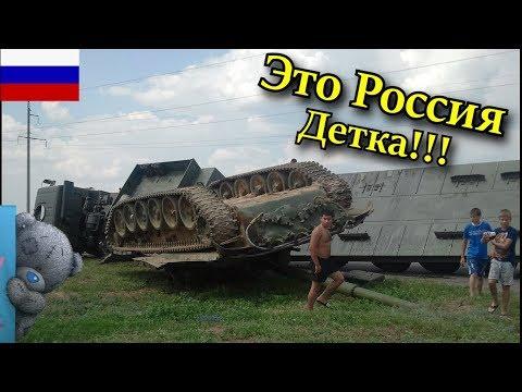 СТРАШНЕЙШАЯ ПОДБОРОЧКА ПРИКОЛОВ ЭТО РОССИЯ ДЕТКА 2018)№5