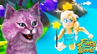 МИР ФЕЙ - ЭТО НОВАЯ ШКОЛА ФЕЙ ПРИНЦЕСС И РУСАЛОК?! играю в Fairy World в роблокс roblox