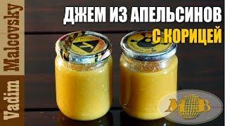 Рецепт джем из апельсинов с корицей или как сделать апельсиновый джем. Мальковский Вадим.