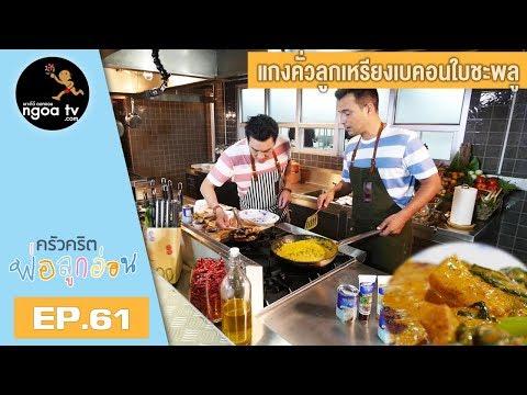 แกงคั่วลูกเหรียงเบคอนใบชะพลู - วันที่ 17 Aug 2018