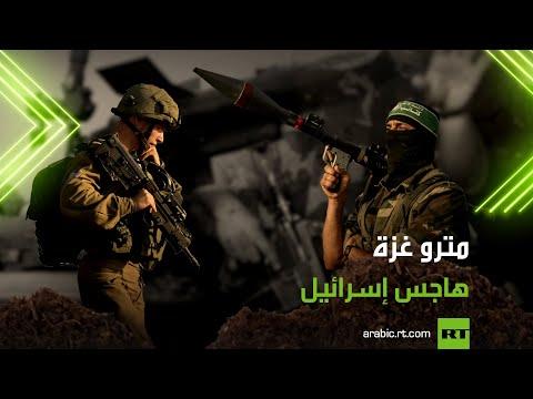 مترو غزة - هاجس إسرائيل  - نشر قبل 40 دقيقة
