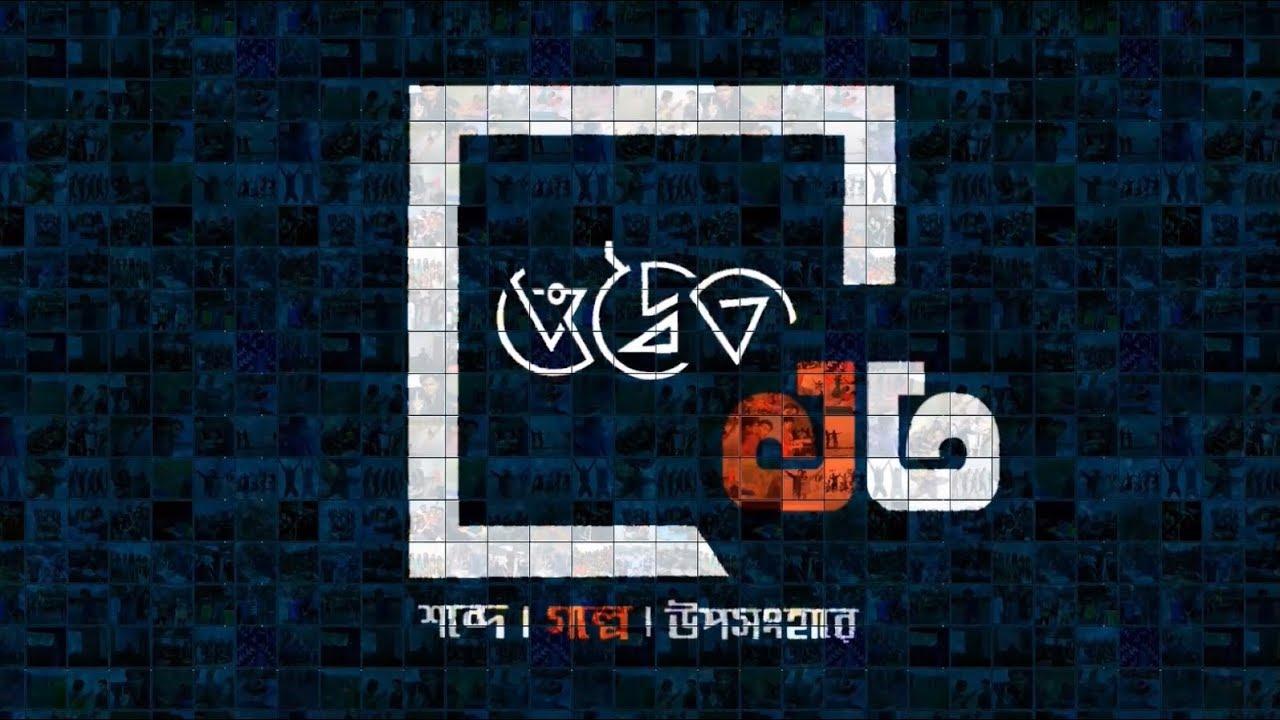 Flashback - অদ্বৈত '১৩ RAG 2018 | KUET 2K13