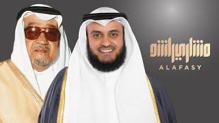 #مشاري_راشد_العفاسي - إلى الله  - Mishari Alafasy Ela Allah