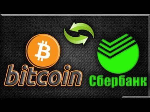 Как обменять Биткоин и Криптовалюту на рубли // Как вывести Bitcoin на карту Visa или MasterCard