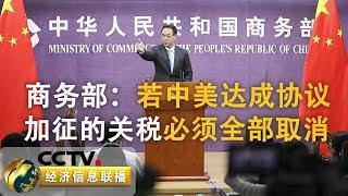 《经济信息联播》 20190704| CCTV财经