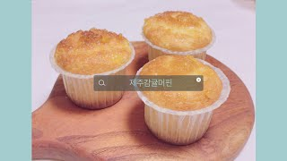 [Esco에스코오븐] Homebaking Vlog | …