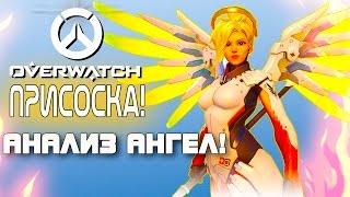 Overwatch ЗБТ(БЕТА) - приСОСКА! - Анализ и обзор Ангел!