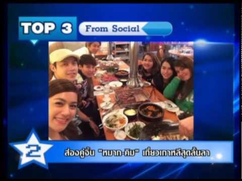 "Top3 ""ชัชชาติ""เล่นสงกรานต์สยาม&""หมาก-คิม""เที่ยวเกาหลีสุดลั้นลา&ร้านตัดผมใช้ภาพ""คิม จองอุน""ทำโฆษณา"