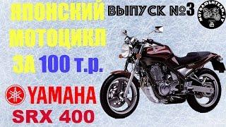 Японский мотоцикл за 100 т.р.!!! Yamaha SRX400.