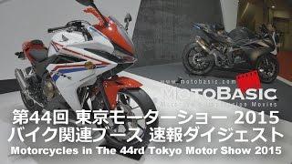 東京モーターショー2015・バイク関連ブース速報 [4K QFHD] Motorcycles in Tokyo Motor Show 2015 Honda Yamaha Suzuki Kawasaki