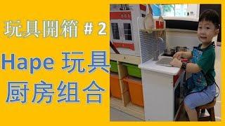 【玩具開箱】#2  - 【 Hape 玩具厨房组合開箱】