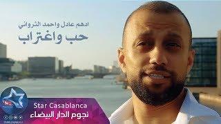 ادهم عادل واحمد الثرواني - حب واغتراب (حصرياً) | 2019 | Adham Adel & Ahmed Altharwani - Ightirab