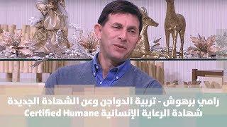 رامي برهوش - تربية الدواجن وعن الشهادة الجديدة شهادة الرعاية الإنسانية Certified Humane