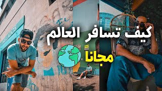 How to Travel for Free | السفر مجاناً