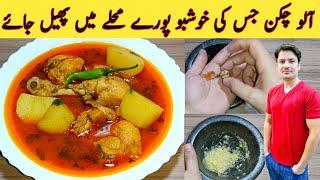 Aloo Chicken Recipe By Ijaz Ansari  آلو چکن  خوشبو مصالحہ  English Subtitles