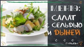 Новый салат с сельдью и дыней. Вкусные салаты [Рецепты ГУРМАН | GOURMET Recipes]