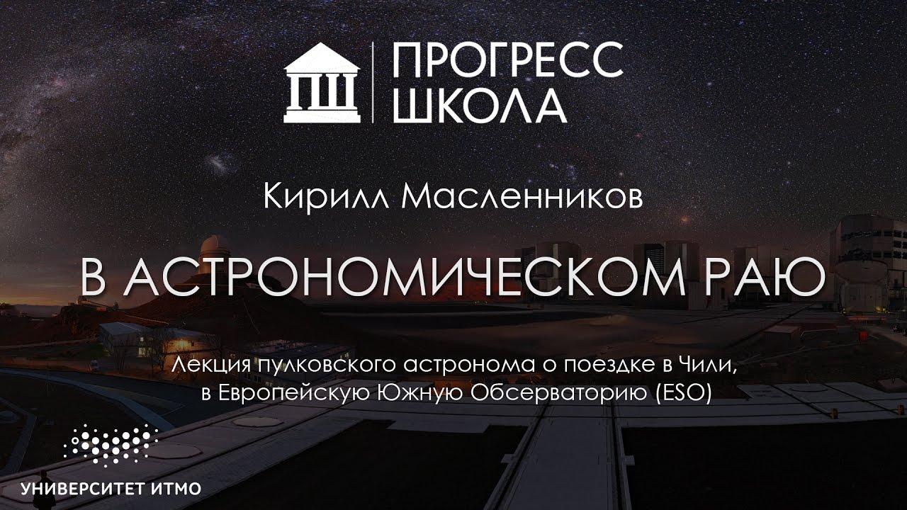 Кирилл Масленников — В астрономическом раю