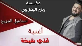 دبكات عراقية النجم اسماعيل الجريح اغاني اعراس دي جي تفوتكم