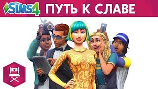 Официальный трейлер-анонс The Sims 4: «Путь к славе»