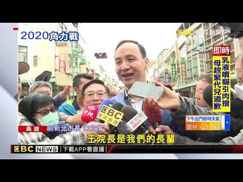 朱立倫高雄替陳宜民站台 民眾熱情喊:總統加油