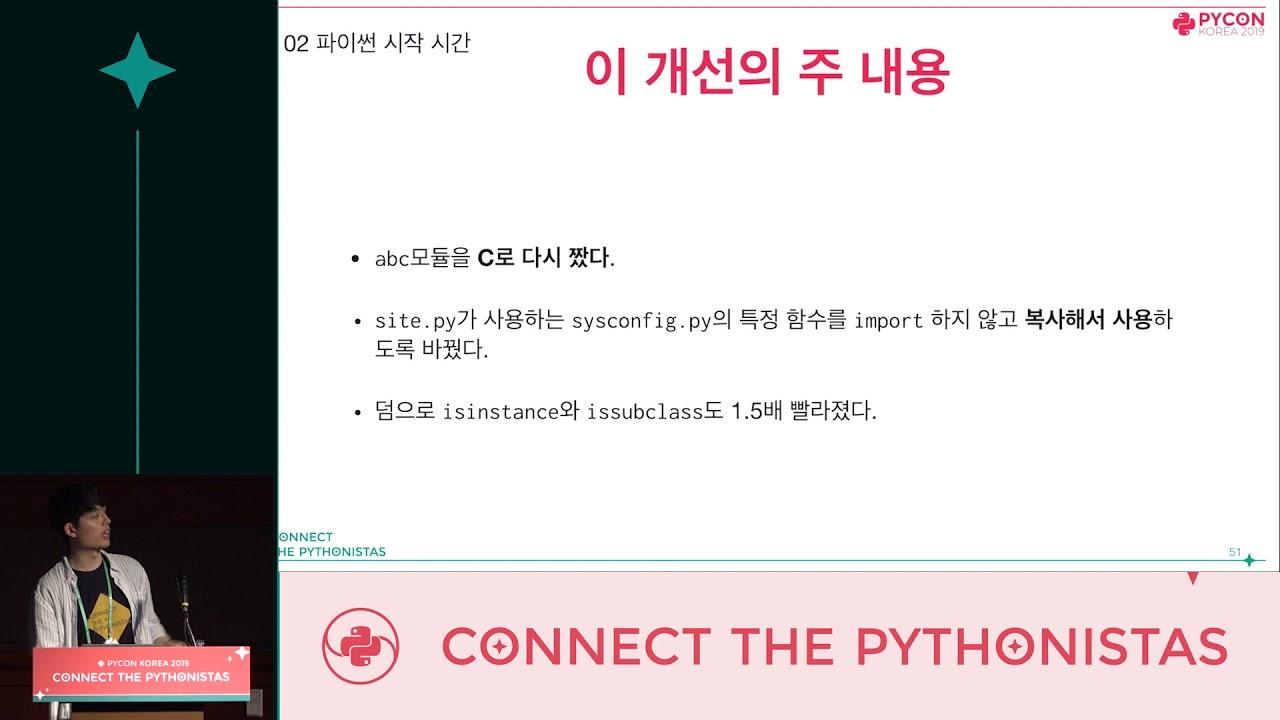 Image from 파이썬 3.7 어찌 그렇게 빨라졌나 - 정겨울 - PyCon.KR 2019