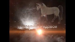 """Шляйх сериал : """"Последний Рядовой"""" 1 сезон 1 серия"""