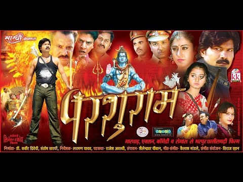 Parshuram - Full Movie - Santosh Sarthi - Parvin - Superhit Chhattisgarhi Movie
