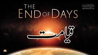 Qayamat   يوم القيامة   Qayamat ki Nishaniyan A Best Short Documentary in Urdu language. Must Watch