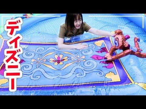 巨大プールで遊べるディズニーのグッズ1万円分がかわいい!!大量購入品紹介