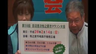 牧之原市長「西原茂樹のしげちゃんネル」vol.93 2016年1月19日(火)17...