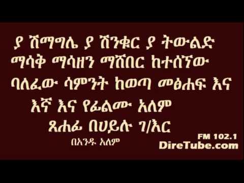 Ethiopian Radio: Andualem Tsefaye Presented Short Stories from Behailu G Egzeabher (New Book)