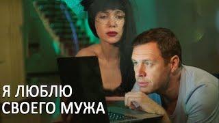 """мелодрама """"Я люблю своего мужа"""" комедия Анонс фильма"""