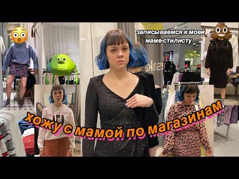 Мама подбирает мне одежду (помогите)