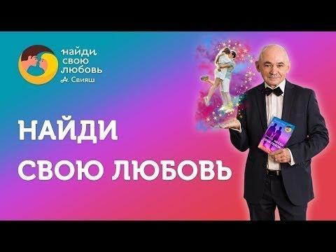 Александр Свияш приглашает Найти свою любовь