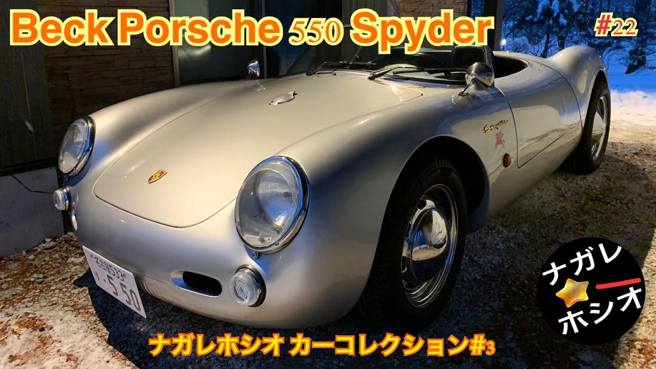 スパイダー ポルシェ 550